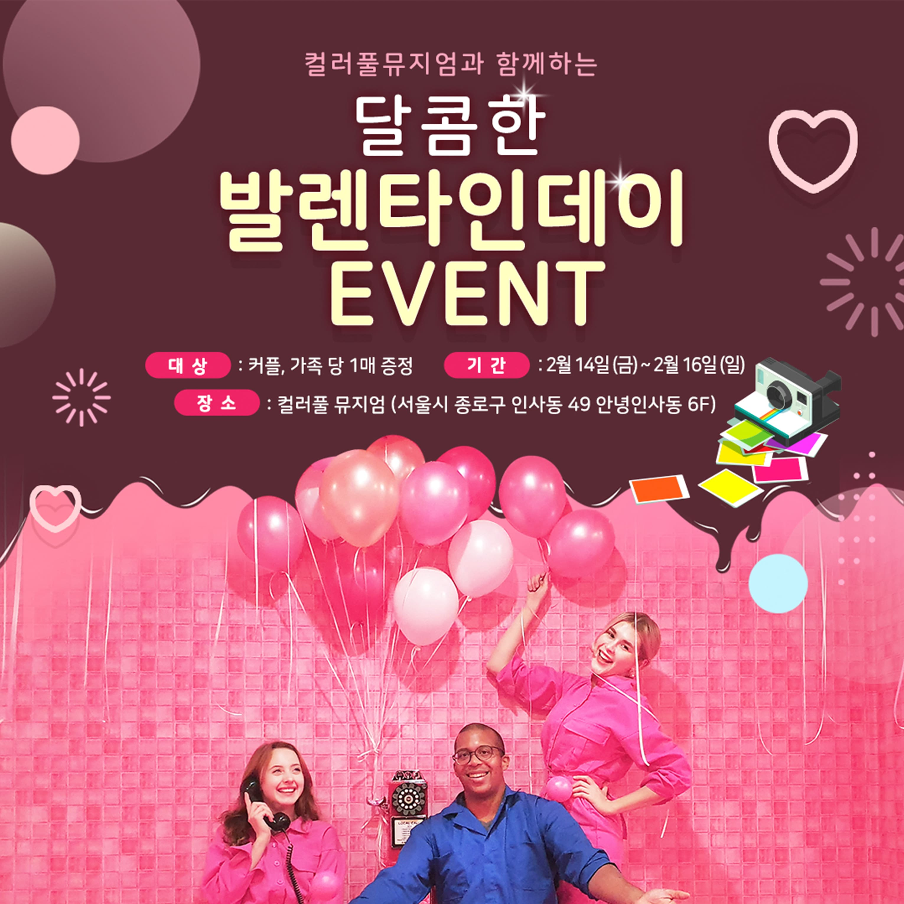 ../images/event/zh-CN/2000207_Event_Valentine.jpg